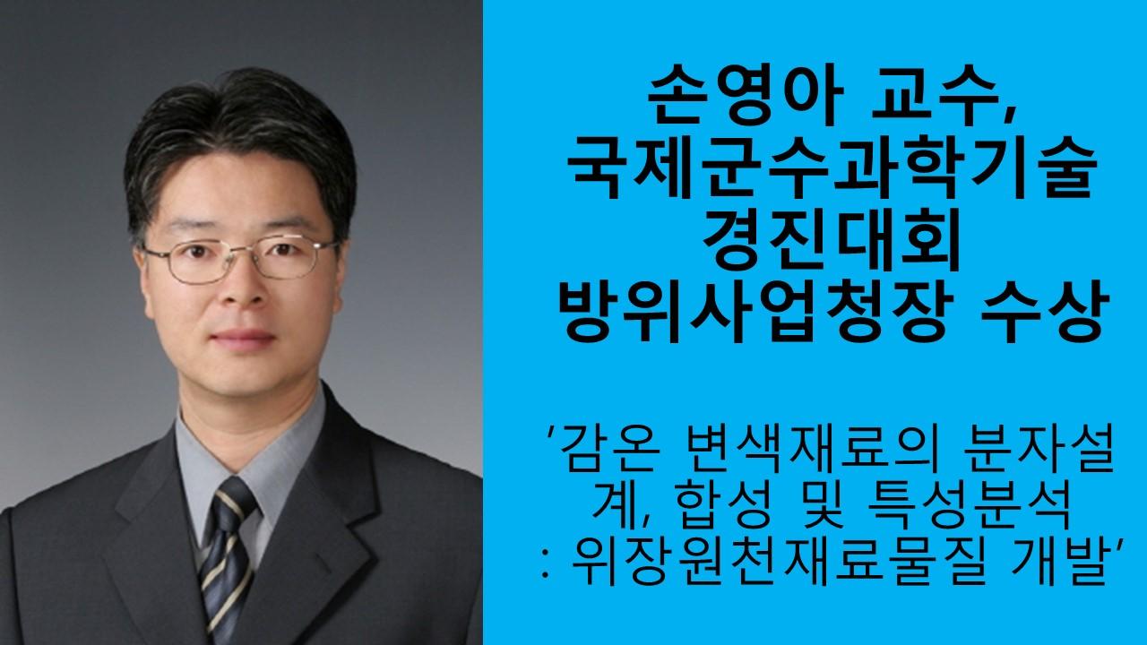 손영아 교수, 방위사업청장상 수상 사진1