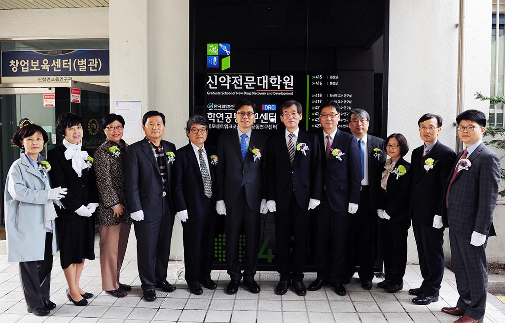 '세포네트워크 조절 학연공동연구센터' 개원 및 현판식 개최 사진1