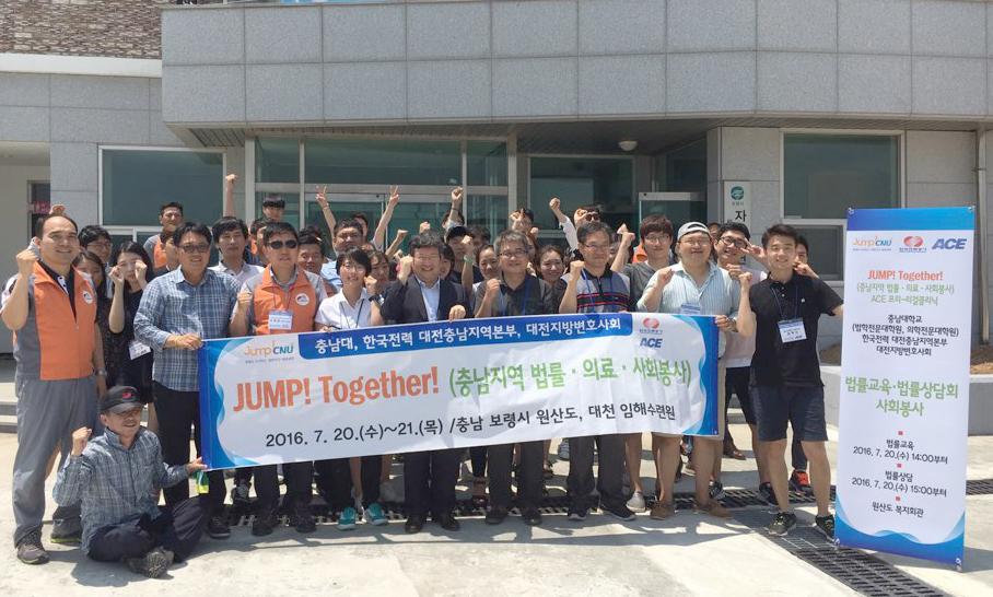 충남대, 한전, 대전지방변호사회 함께 봉사활동 사진1