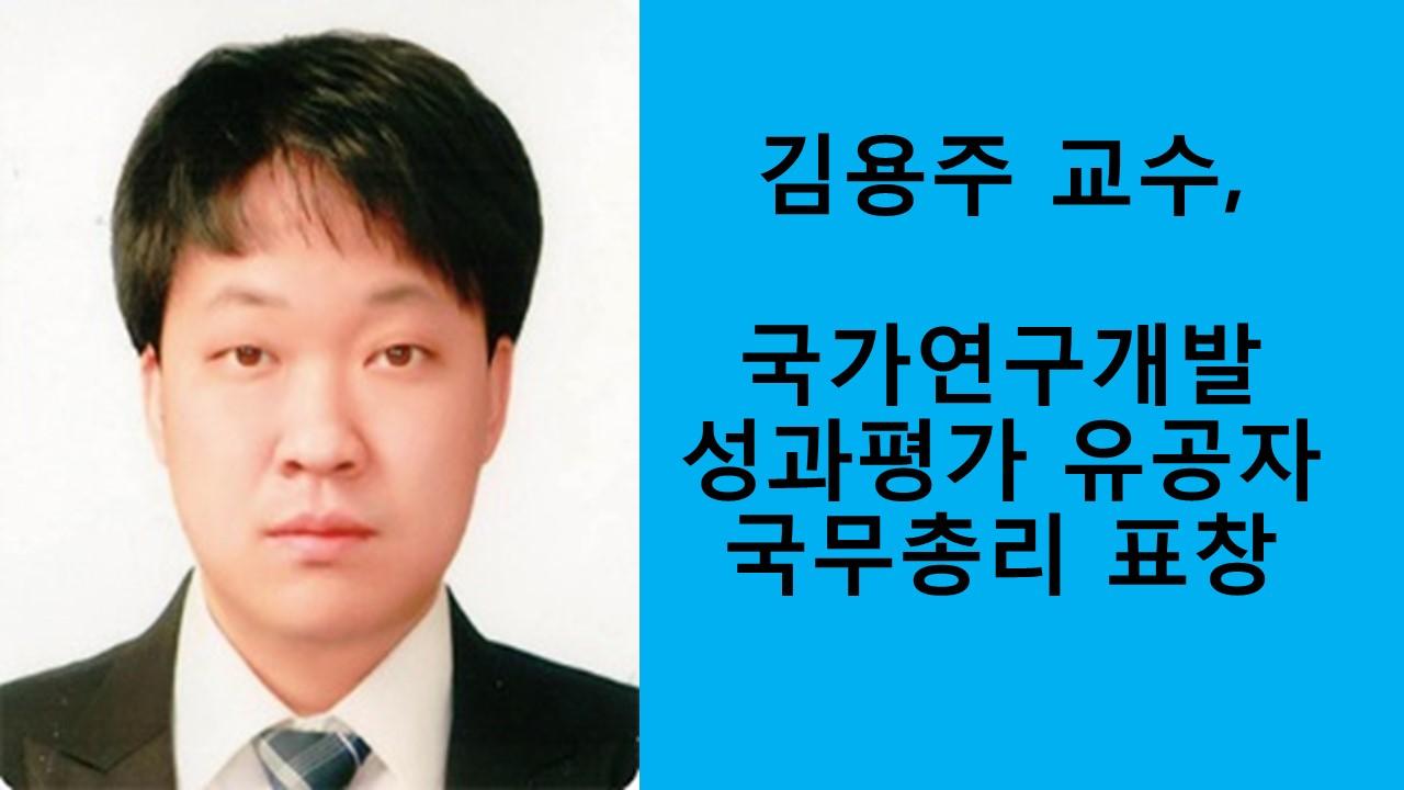 김용주 교수, 국가연구개발 성과평가 유공자 국무총리 표창 사진1