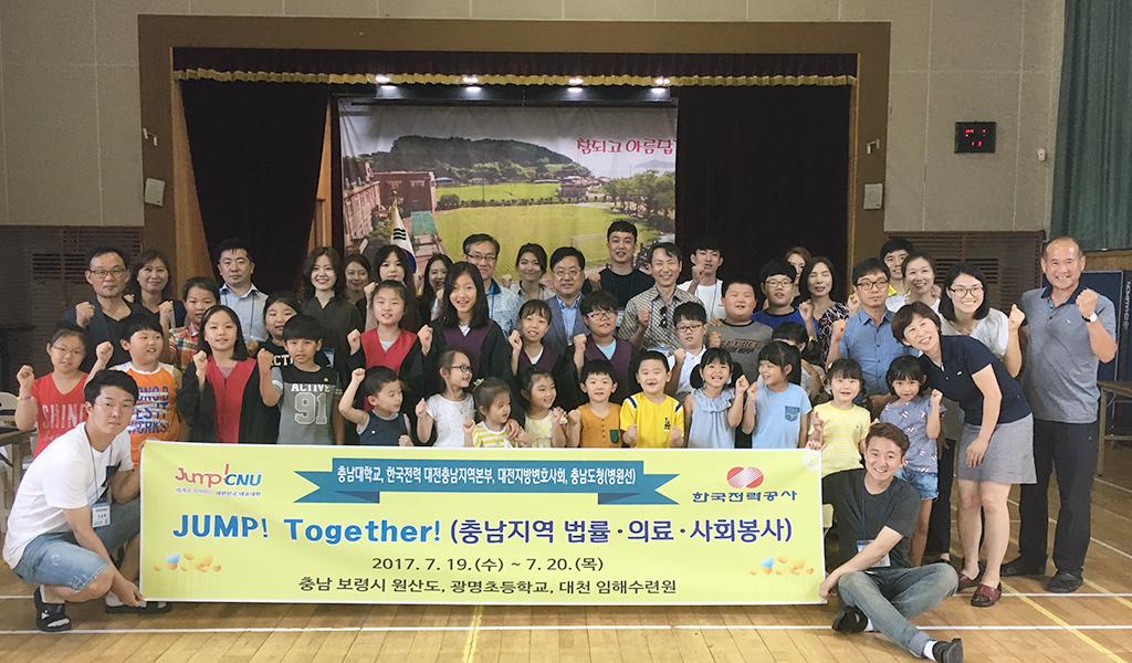충남대-한전-대전변호사회-충남도 '2017 JUMP Together!' 개최 사진1