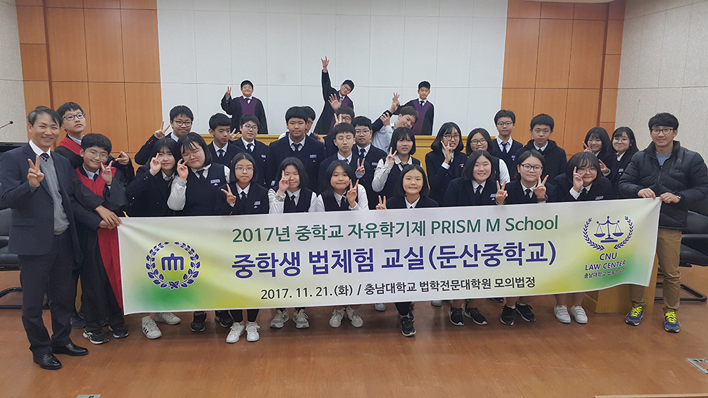법률상담소, 자유학기제(PRISM M School) 법체험 교실 개최 사진1