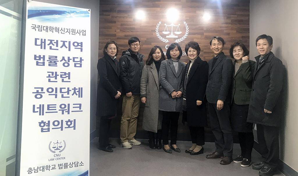 법률상담소, 대전지역 법률상담관련 공익단체 네트워크협의회 개최 사진1