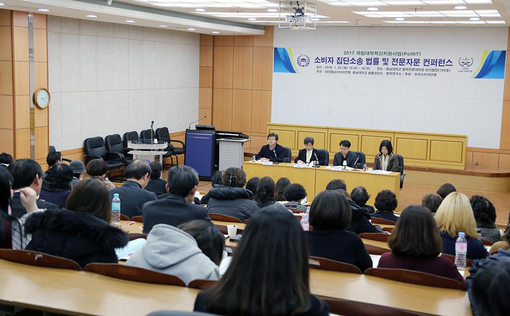 법률상담소-법학연구소, 지역 시민단체와 공동 컨퍼런스 개최 사진1