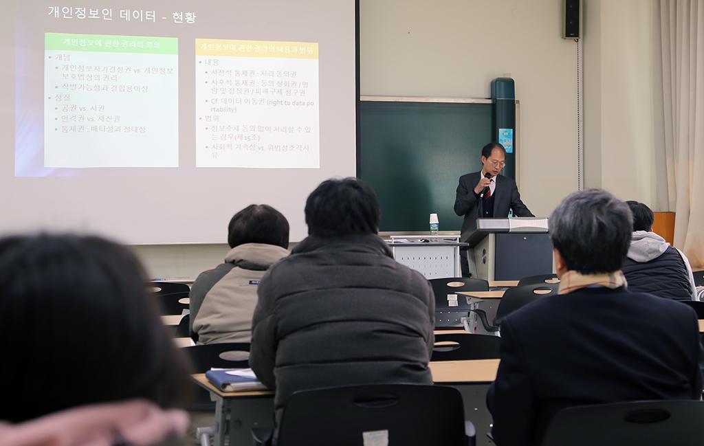 법률상담소-한국인공지능법학회, AI&LAW SCHOOL(인공지능법 특강) 개최 사진1
