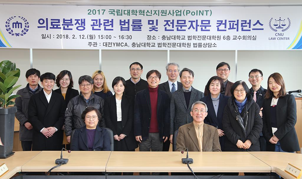 법률상담소, 지역 시민단체(대전YMCA)와 의료분쟁 관련 컨퍼런스 개최 사진1