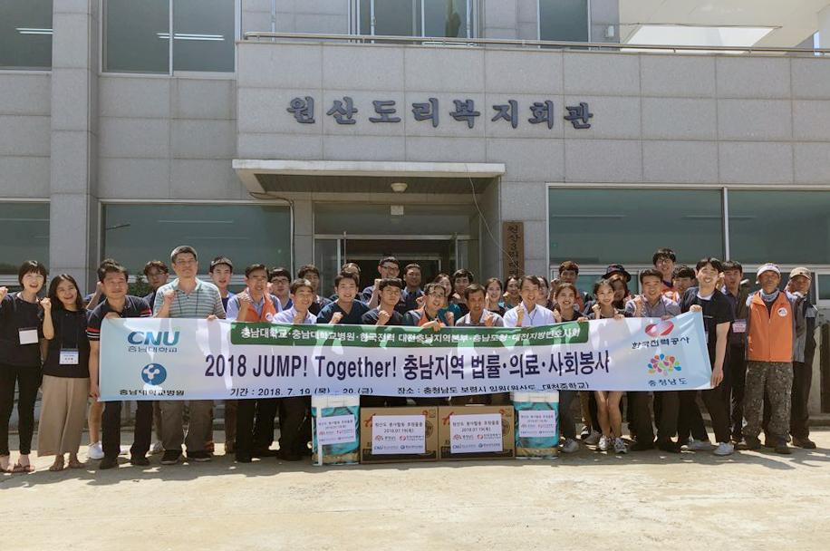 'JUMP! Together!' 봉사활동 개최 사진1