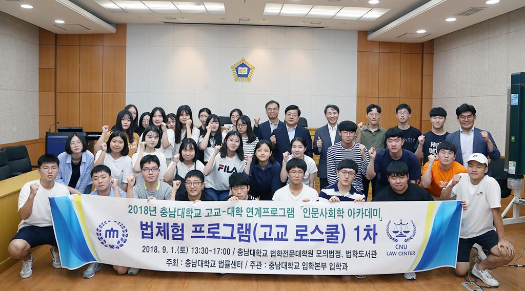 법률센터, 법 체험 프로그램 '고교 로스쿨' 개최 사진1