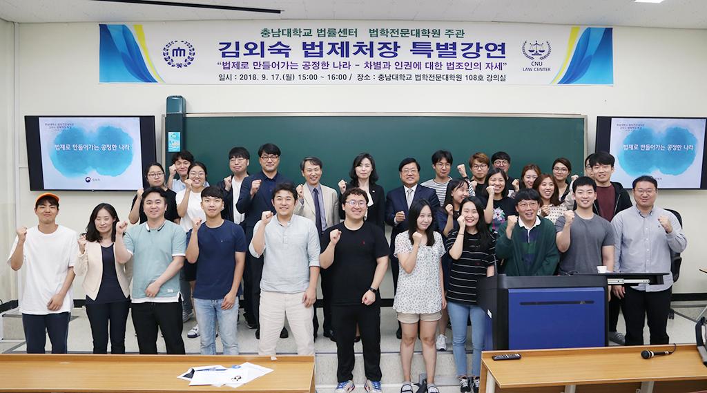 법률센터-법학전문대학원, 김외숙 법제처장 초청 특강 사진1