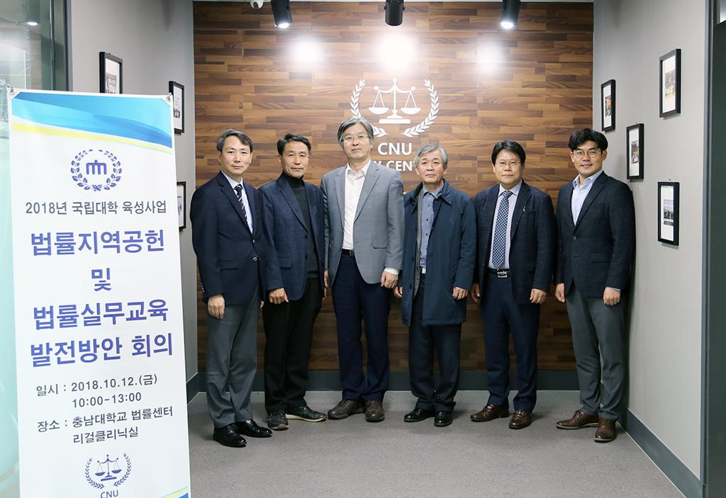 법률센터, 지역 거점국립대 법학교수 초청 법률 지역공헌 발전방안 회의 개최 사진1