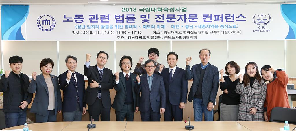 법률센터 '노동 관련 법률 및 전문자문 컨퍼런스' 개최 사진1