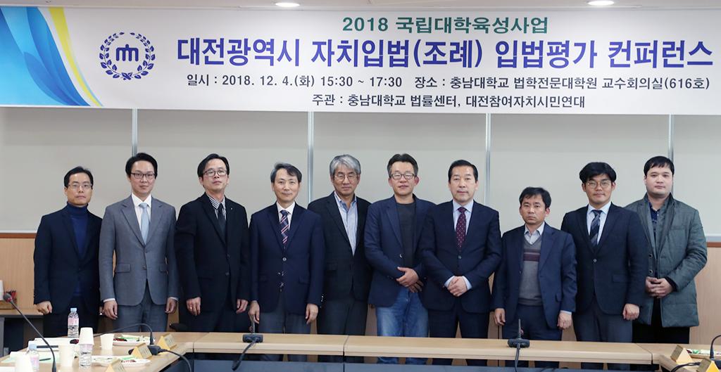 법률센터-대전참여연대, 대전시 자치입법(조례) 입법평가 컨퍼런스 개최 사진1