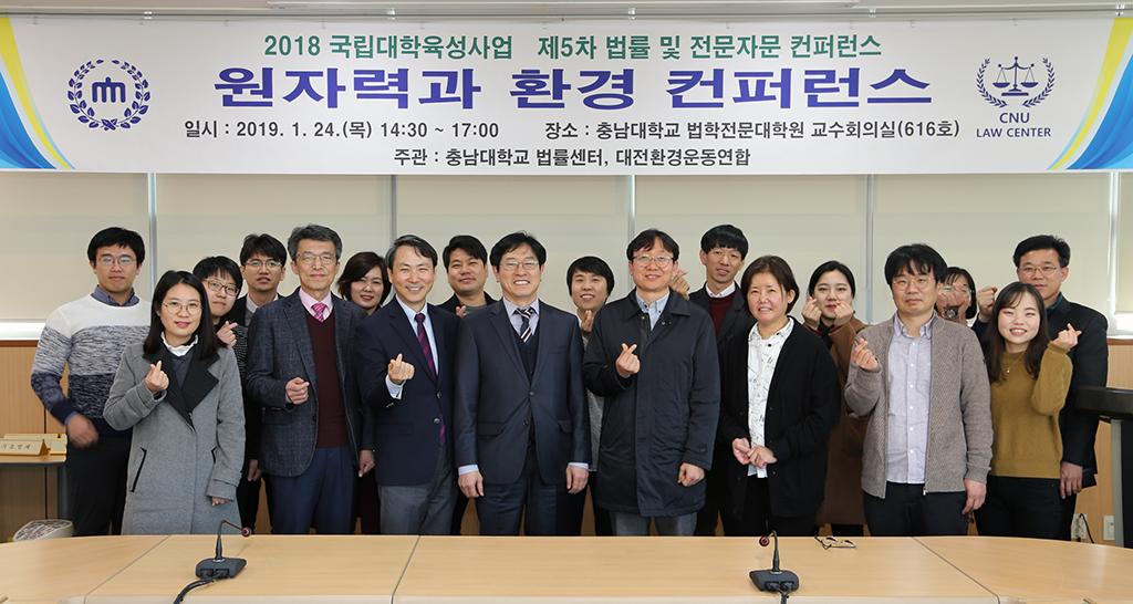 법률센터-대전환경운동연합, 원자력과 환경 컨퍼런스 개최 사진1