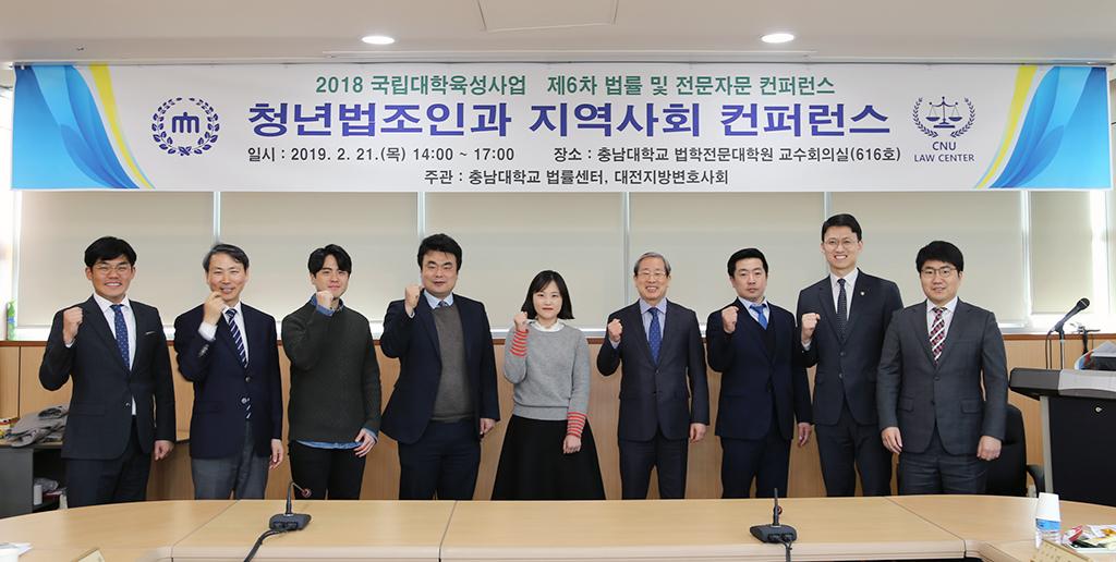 법률센터-대전지방변호사회, 지역사회 공헌을 위한 업무협약 체결 사진1