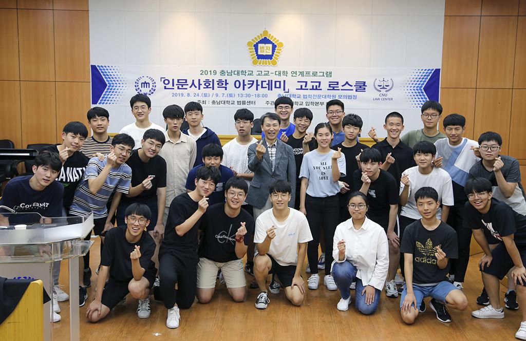 법률센터, '고교 로스쿨(법진로 교육)' 개최 사진1