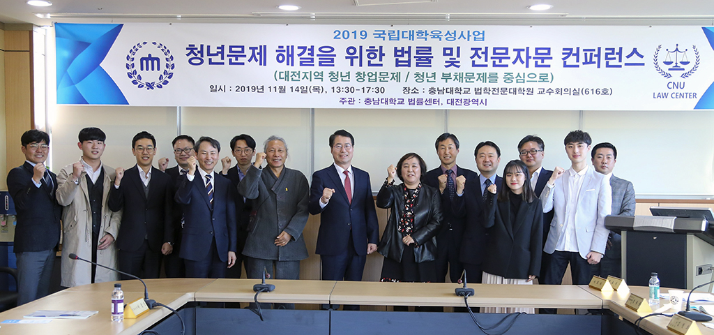 법률센터, '청년문제 해결을 위한 컨퍼런스' 개최 사진1