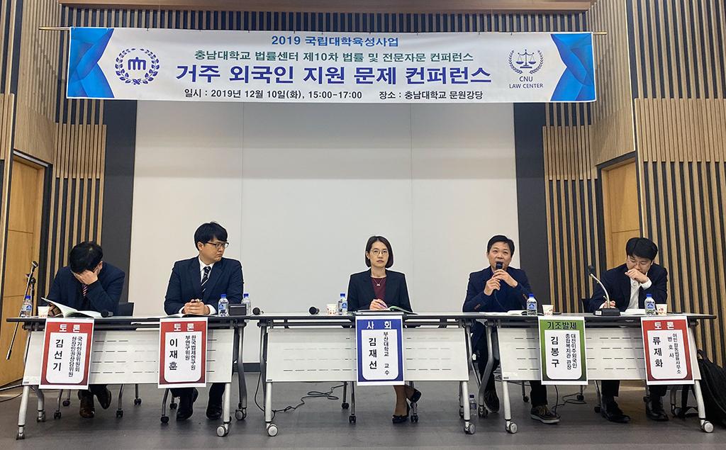 법률센터, 거주 외국인 지원 문제 컨퍼런스 개최 사진1
