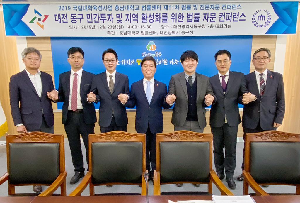 법률센터-대전시 동구청, 지역 발전을 위한 논의의 장 마련 사진1