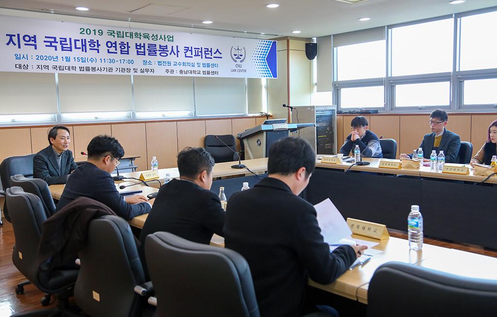 법률센터, 지역 국립대학 연합 법률봉사 컨퍼런스 개최 사진1
