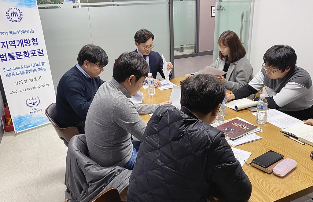법률센터, 2020년 제1차 지역 개방형 법률문화포럼 개최 사진1