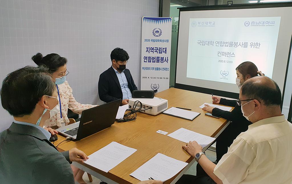 충남대 법률센터 지역국립대 연합법률봉사 컨퍼런스 개최 사진1