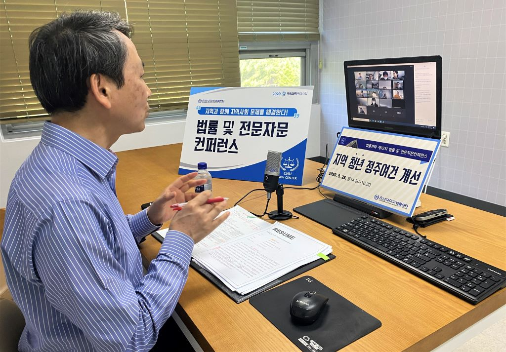 법률센터, '지역 청년 정주여건 개선' 컨퍼런스 개최 사진1