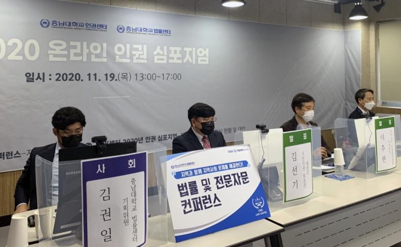 법률센터, '지역과 인권' 컨퍼런스 개최 사진1