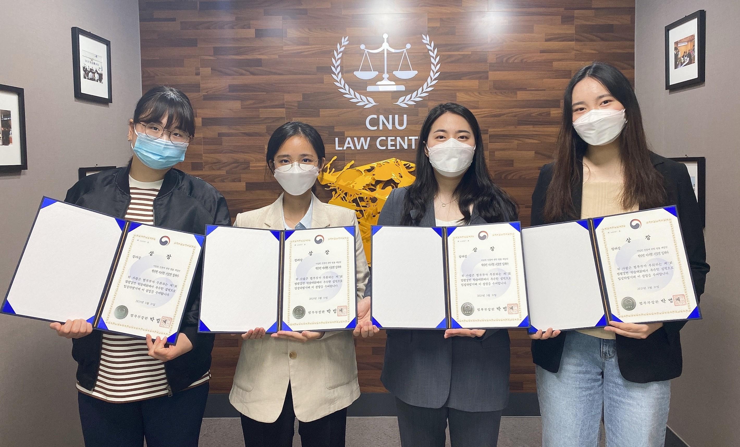 법률센터 학생멤버십 학생팀, 법무부장관상 수상 사진1