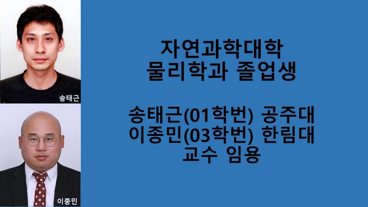 물리학과 송태근, 이종민 졸업생, 대학 교수 임용 사진1